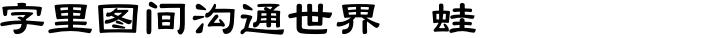DF Tan Li Simplified Chinese