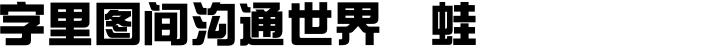 DF Zong Yi Simplified Chinese GB-W 9