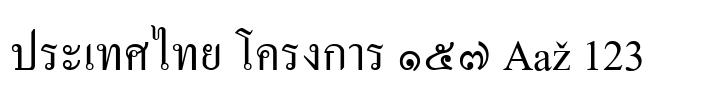 ประเทศไทย โครงการ ๑๕๗ Aaž 123
