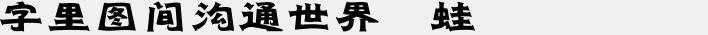 HY Shen Gong Simplified Chinese J