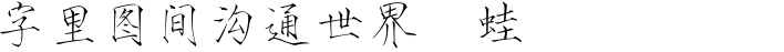 HY Shouin Shu Simplified Chinese J