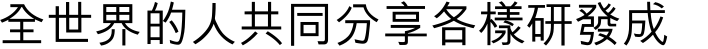 HeiT ASC Traditional Chinese