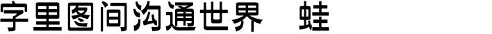 DF YaYi Simplified Chinese