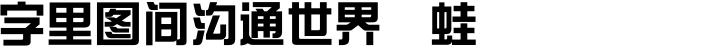 DF Zong Yi Simplified Chinese