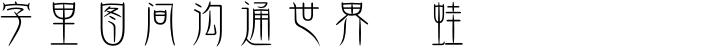 DF Jin Wen Simplified Chinese