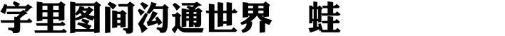 DF Li Jin Hei Simplified Chinese